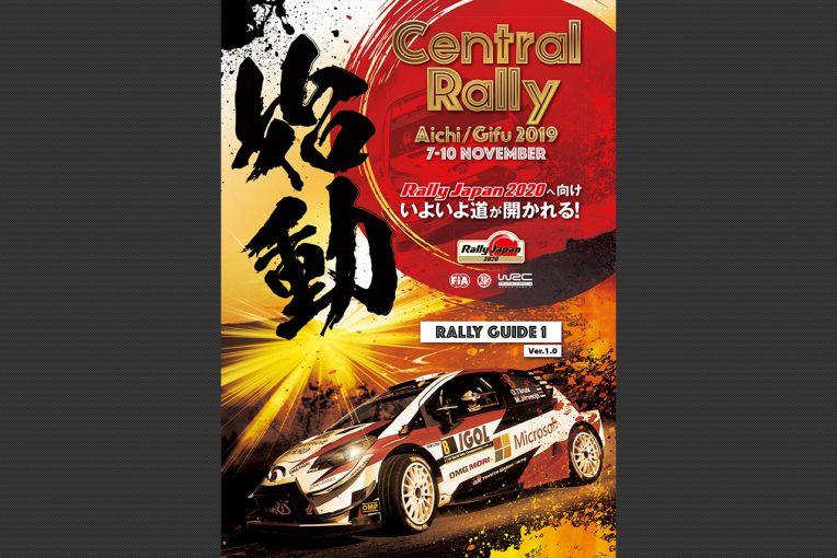 11月に愛知県、岐阜県で開催されるセントラル・ラリー愛知/岐阜のラリーガイト1が公開された