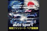 スーパーGT | スーパーGT×DTM特別交流戦で盛り上がろう。サーキットサファリつきauto sport 特別ファンシートペア観戦券発売中