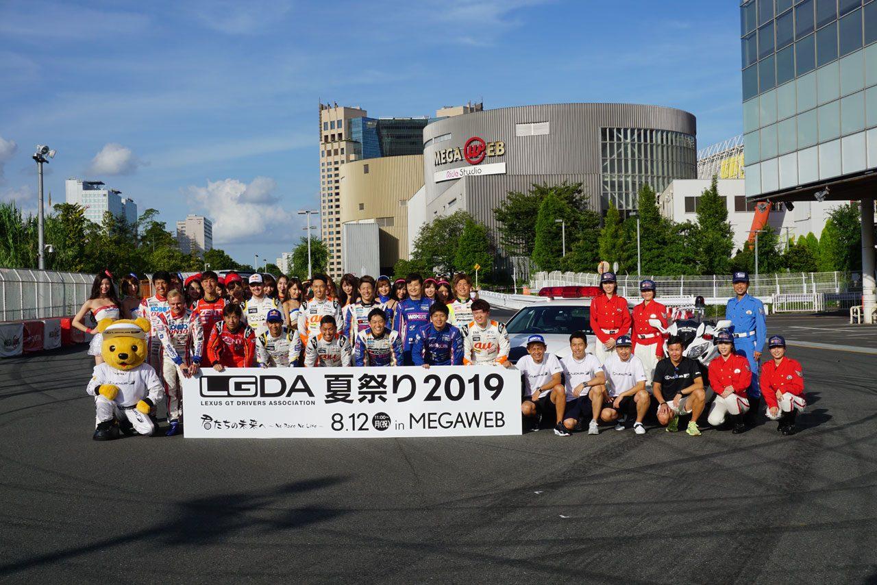 今年もお台場メガウェブで『LGDA夏祭り2019』が開催。多くのファンが会場に詰めかける