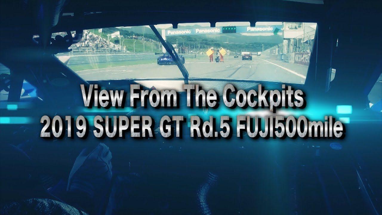 【動画】500マイルレースで起きた激闘をオンボードでチェック。スーパーGT第5戦富士バトル&オンボード集