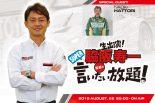 スーパーGT | 8月28日に『脇阪寿一のSUPER言いたい放題』をお届け。服部尚貴氏が登場
