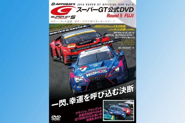 スーパーGT | シリーズ最長富士500マイルをノーカット2枚組で。スーパーGTオフィシャルDVD Vol.5は9月26日発売