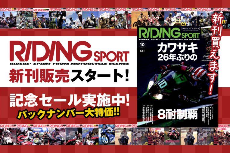 インフォメーション | オートスポーツブックスで二輪誌『RIDING SPORT』の最新号電子版販売開始。記念セールも