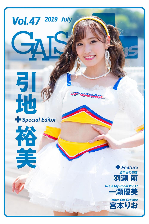 GALS PARADICE | ギャルパラ・プラス Vol.47 2019 July 電子版