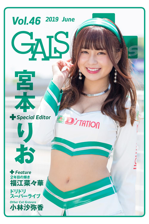 GALS PARADICE | ギャルパラ・プラス Vol.46 2019 June 電子版