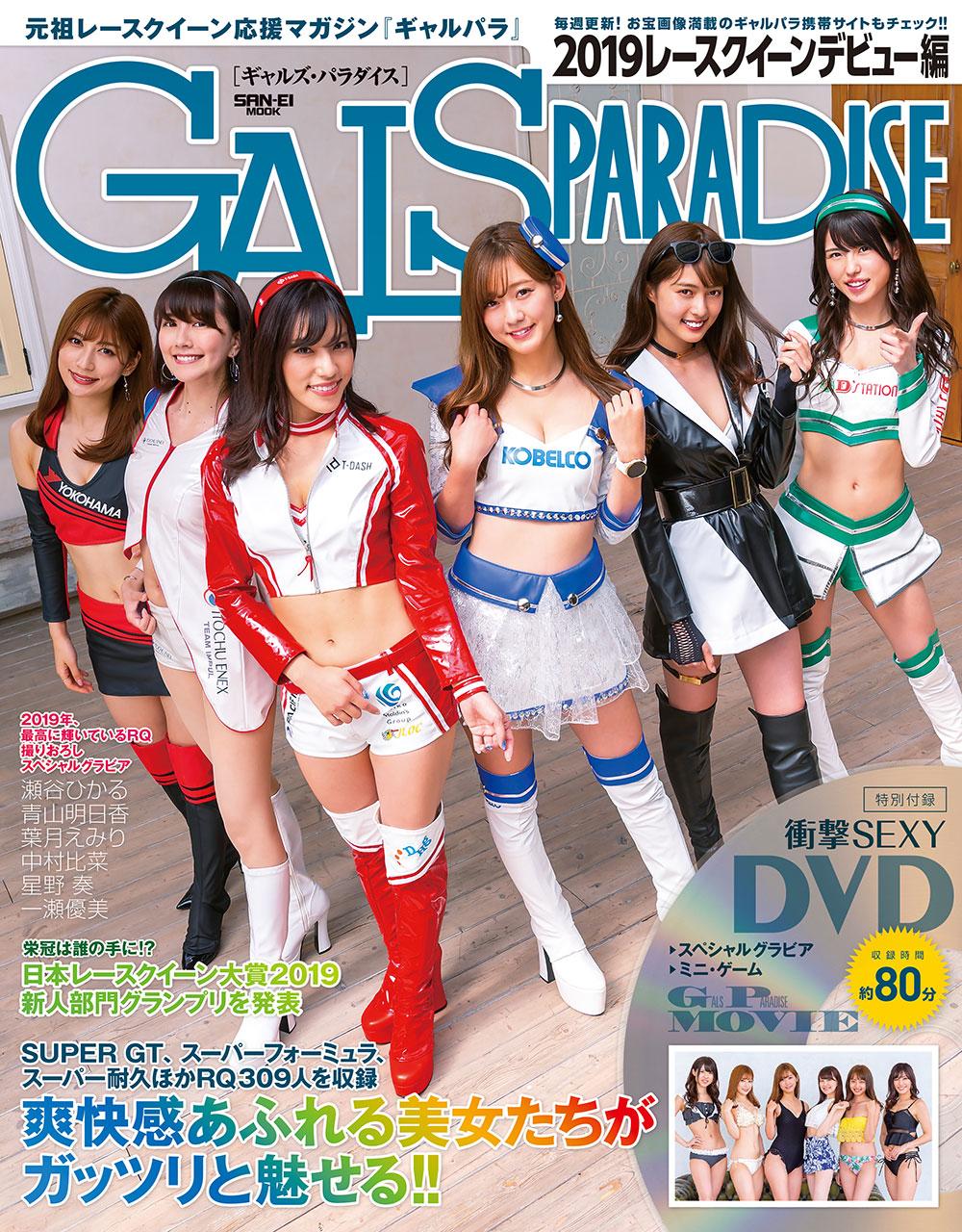 GALS PARADICE | GALS PARADISE 2019 レースクイーンデビュー編