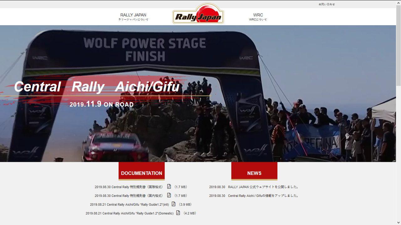 WRC:ラリー・ジャパン公式サイトがオープン。セントラル・ラリーの特別規則書も公開中
