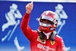 F1 | ポールポジションのルクレール「このまま楽に勝てるとは思っていない。メルセデスは手ごわいはず」:ベルギーGP土曜