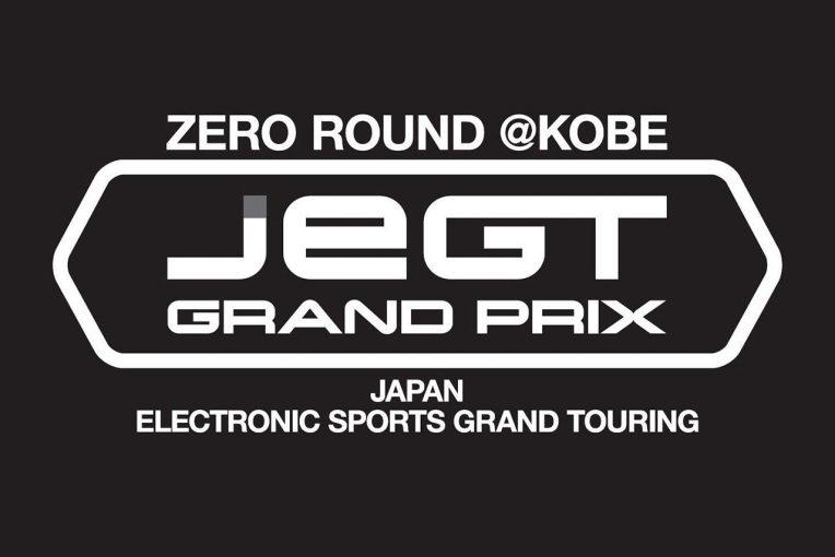 国内レース他 | eスポーツとモータースポーツをコラボ。『JeGTグランプリ』プレ大会を9月29日に神戸で開催