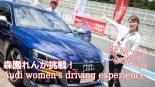 受講者の笑顔が溢れる日本初の女性向け「Audi women's driving experience」。森園れんの運転技術向上は?