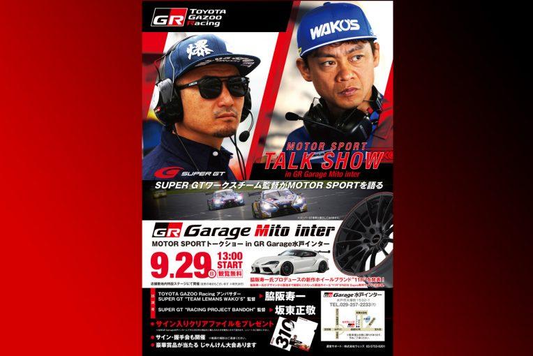 スーパーGT | 脇阪寿一監督と坂東正敬監督がモータースポーツを語る。GR Garage水戸インターでトークショーを開催