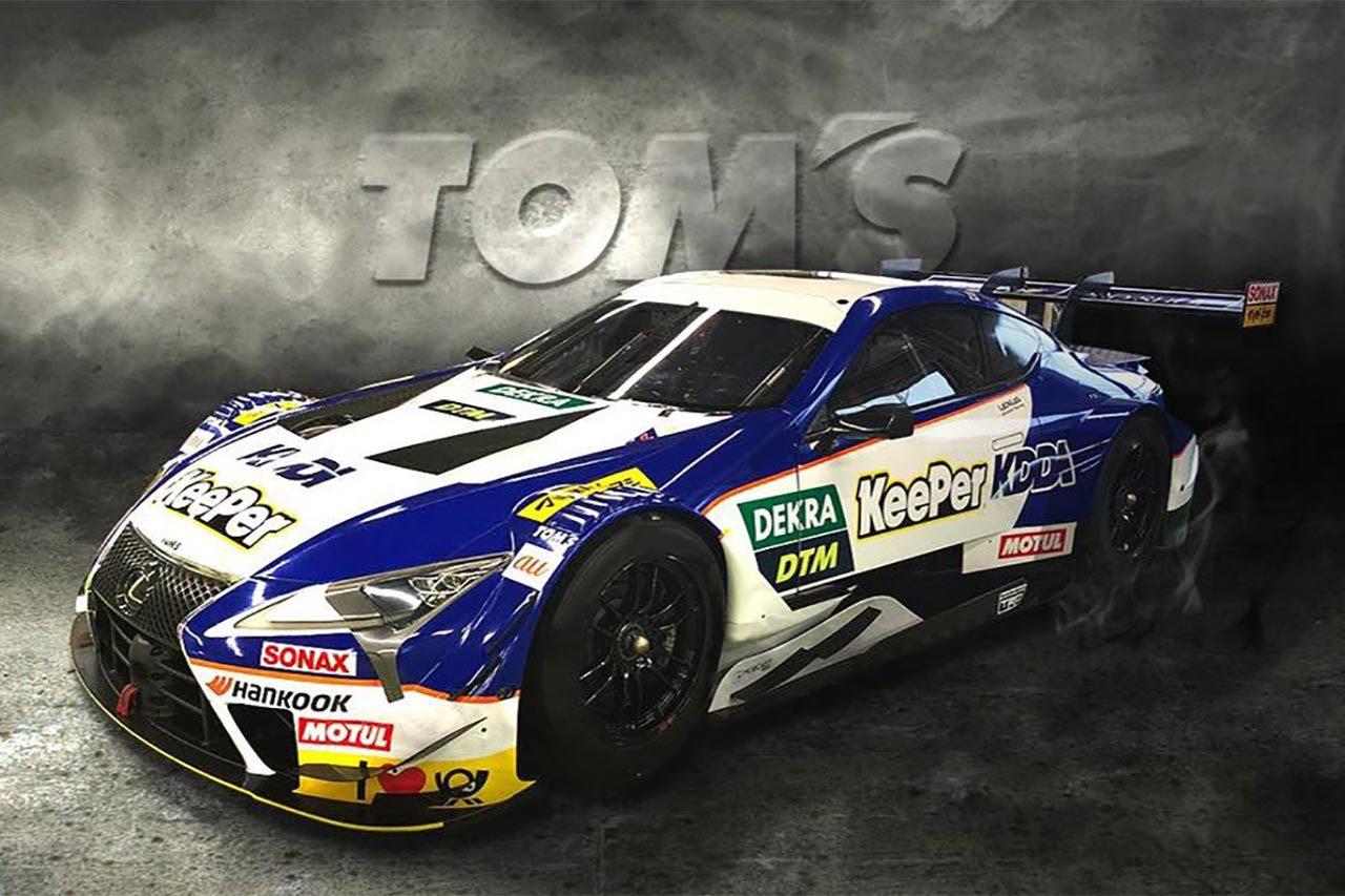 Team TOM'S、DTM第9戦ホッケンハイムに参戦するレクサスLC500のカラーリングを公開