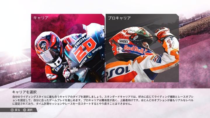 プレイステーション4/スイッチ向け『MotoGP™19』、9月26日発売。電動バイクMotoEや高難度モード追加