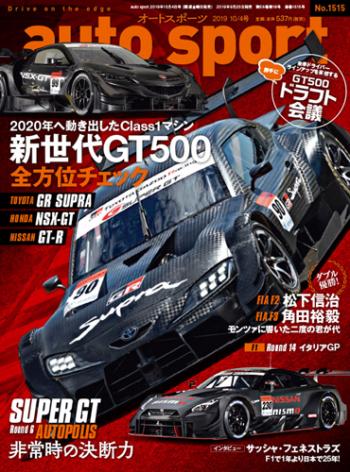 新世代GT500全方位チェック<br>2020年へ動き出したClass1マシン