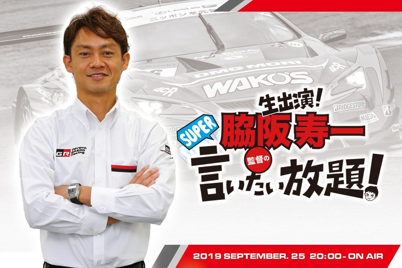 9月25日に『脇阪寿一のSUPER言いたい放題』をお届け。なんと寿一がひとりで語ります!