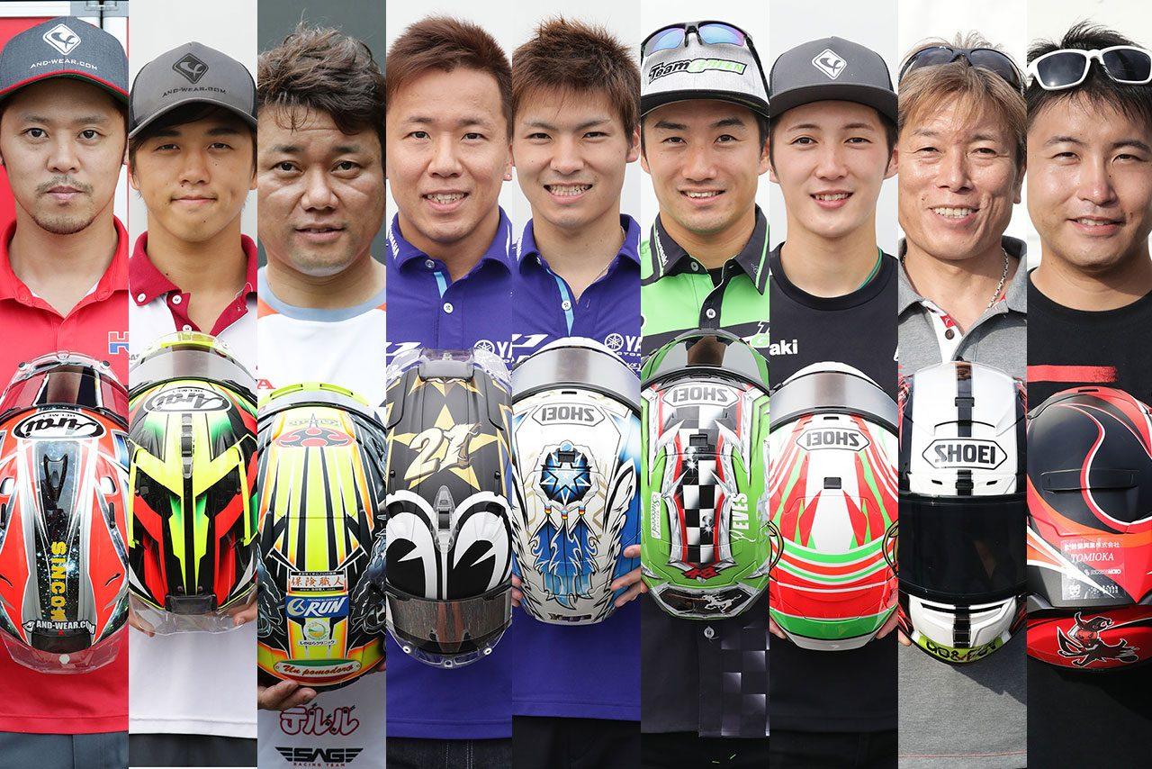 よく見るとわかるデザインのこだわり。全日本ロードJSB1000ライダー9人のヘルメット図解