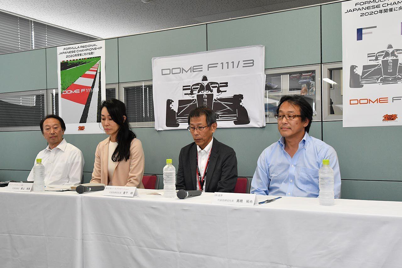 2020年スタートのフォーミュラ・リージョナルに向け記者発表会開催。来季は6大会開催を目指す