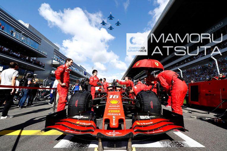 Blog | 【ブログ】Shots!ベッテルとルクレールの緊張関係は、ビックチームであるフェラーリの宿命/F1第16戦ロシアGP
