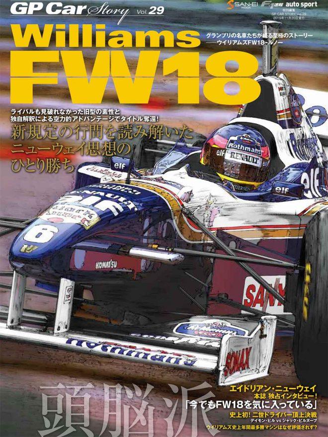 10月9日発売の『GP Car Story Vol.29 Williams FW18』