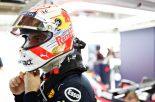 F1 | フェルスタッペン初日3番手「FP2で挽回できてほっとした。新燃料によるパワー向上も感じる」レッドブル・ホンダF1日本GP