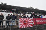 【ブログ】ドイツの日本車ファン集団に喜んだ雨の日曜/DTM第9戦ホッケンハイム現地ネタ(3)
