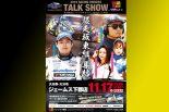 スーパーGT | 国本雄資と坂東正敬監督が大分に。ジェームス下郡店でトークショーを開催