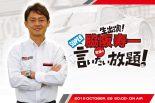 スーパーGT | 10月29日に『脇阪寿一のSUPER言いたい放題』をお届け。よろず相談承ります