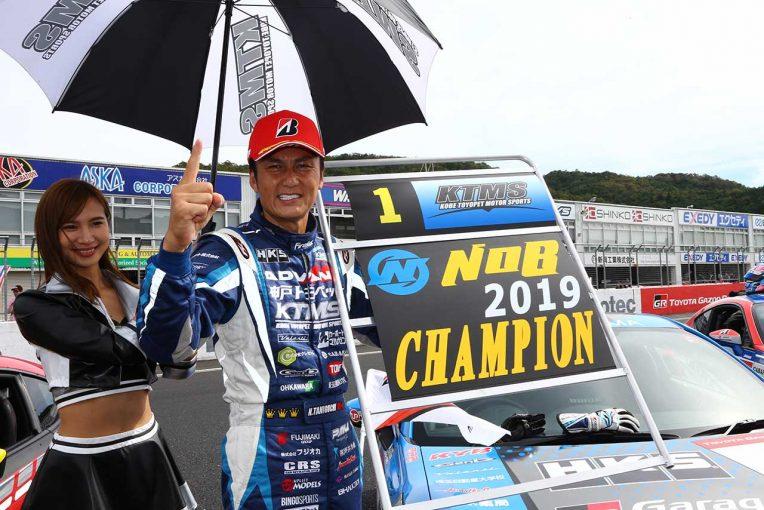 国内レース他 | 86/BRZ岡山:谷口信輝が連勝で2年連続4度目のチャンピオン獲得