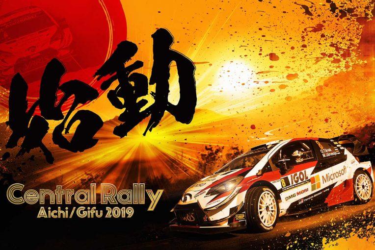 ラリー/WRC | セントラル・ラリー愛知/岐阜のエントリー発表。勝田貴元、哀川翔など35台が参戦予定