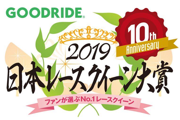 レースクイーン | 人気ナンバー1のRQを決定する「GOODRIDE日本レースクイーン大賞」が5日からスタート。スーパーGT最終戦では先行投票を実施