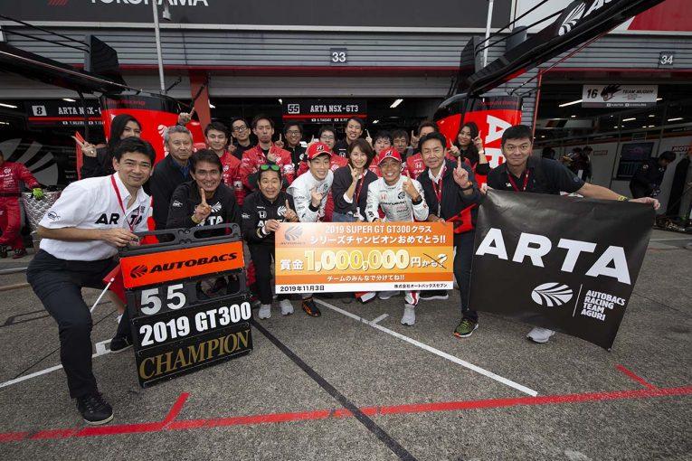 スーパーGT | ARTA NSX GT3 2019スーパーGT第8戦もてぎ 決勝レポート