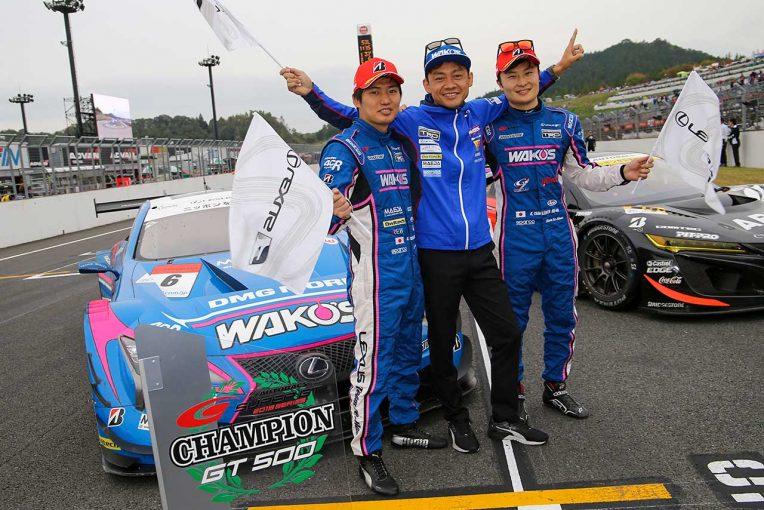 スーパーGT | 参戦11年目の初王座。WAKO'S大嶋「重圧から解放された。来年以降はリラックスしてレースしたい」/GT500チャンピオン会見