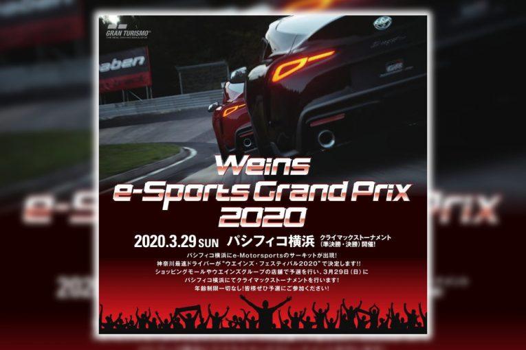 インフォメーション | グランツーリスモSPORT神奈川最速は誰だ!『Weins e-Sports Grand Prix2020』開催
