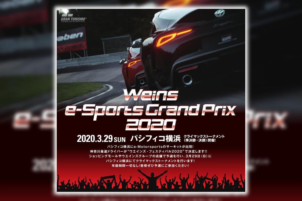 グランツーリスモSPORT神奈川最速は誰だ!『Weins e-Sports Grand Prix2020』開催