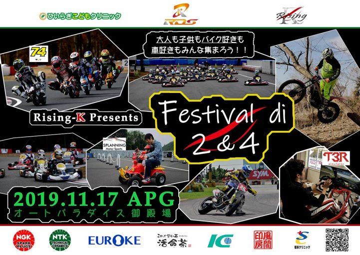 MotoGP | 今年も開催! 平手晃平が手がける夢のイベント『Festival di 2&4』は11月17日にAPGで