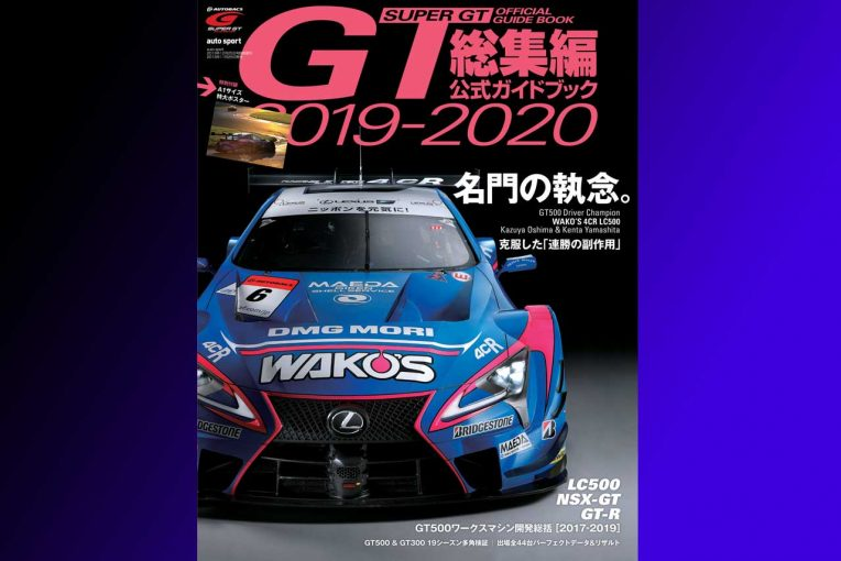 スーパーGT | SUPER GT×DTM特別交流戦で『スーパーGT公式ガイドブック総集編』の先行発売が決定