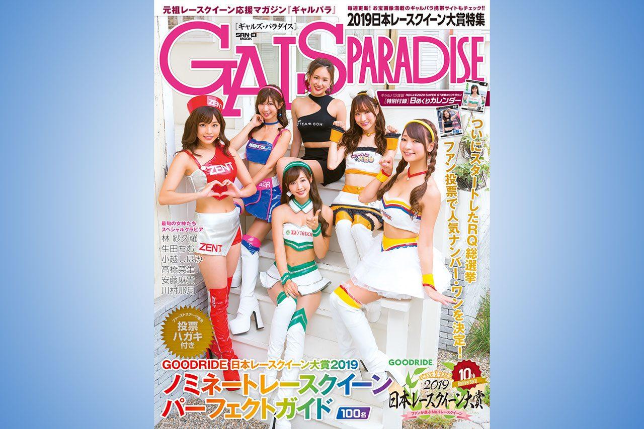 投票ハガキも付属された「ギャルズ・パラダイス2019日本レースクイーン大賞特集」が11月21日に発売