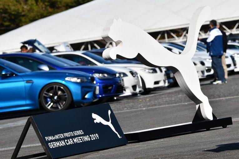 国内レース他 | ドイツ車好きが集結。富士でのプーマ『GERMAN CAR MEETING 2019』は盛況に