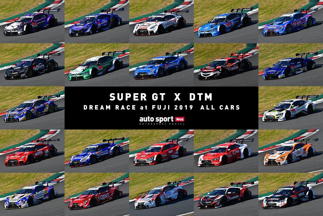 2019 スーパーGT×DTM特別交流戦 ドリームレース参戦全車総覧