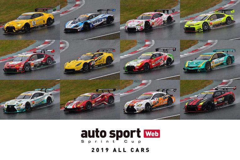 スーパーGT   2019 auto sport Web Sprint Cup 参戦車両全車総覧