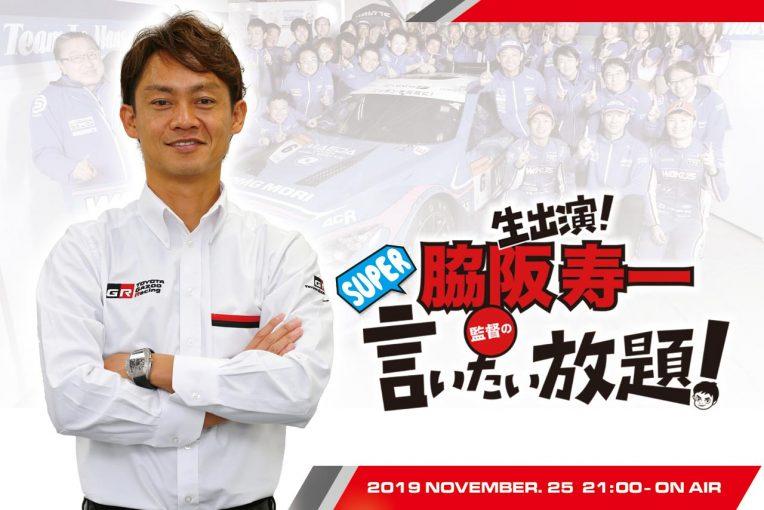 スーパーGT | 11月25日に『脇阪寿一のSUPER言いたい放題』をお届け。とにもかくにも『祝!チャンピオン』