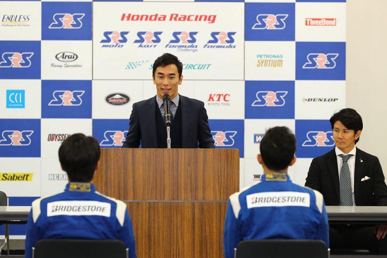 国内レース他 | SRSプリンシパル就任後、初のスカラシップを送り出した佐藤琢磨が目指す若手育成「いいライバルがいて成長」