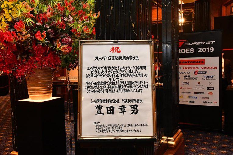 スーパーGT | 『SUPER GT HEROES』に恒例の豊田章男社長のメッセージ登場も、ちょっぴり今年はフクザツ!?