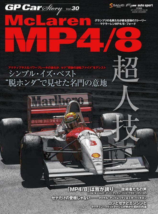 MP4/8を特集したGP Car Story Vol.30の詳細と購入はこちらまで