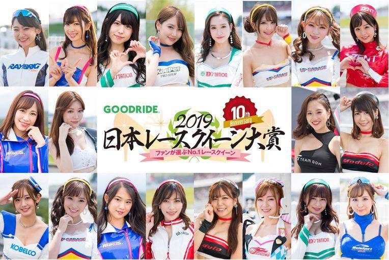 レースクイーン | GOODRIDE日本レースクイーン大賞2019ファイナリスト20名発表。グランプリの栄冠をつかむのはどのレースクイーン?