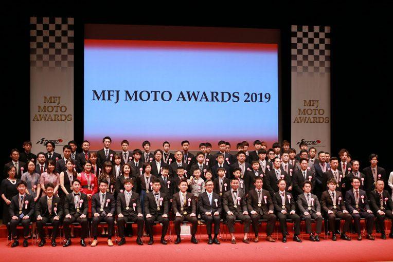MotoGP | 2019年の国内二輪王者が集結。本田宗一郎と吉村秀雄が第2回殿堂顕彰者に選ばれる