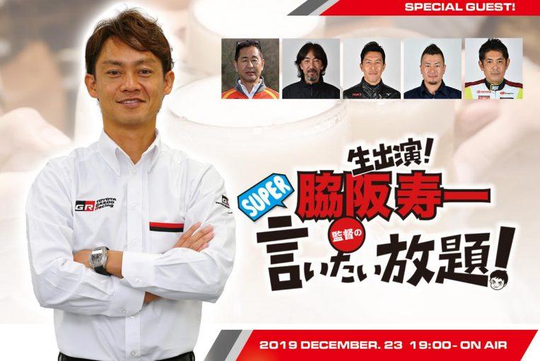 スーパーGT   12月23日に『脇阪寿一のSUPER言いたい放題』をお届け。豪華メンツで『大忘年会&大懺悔』