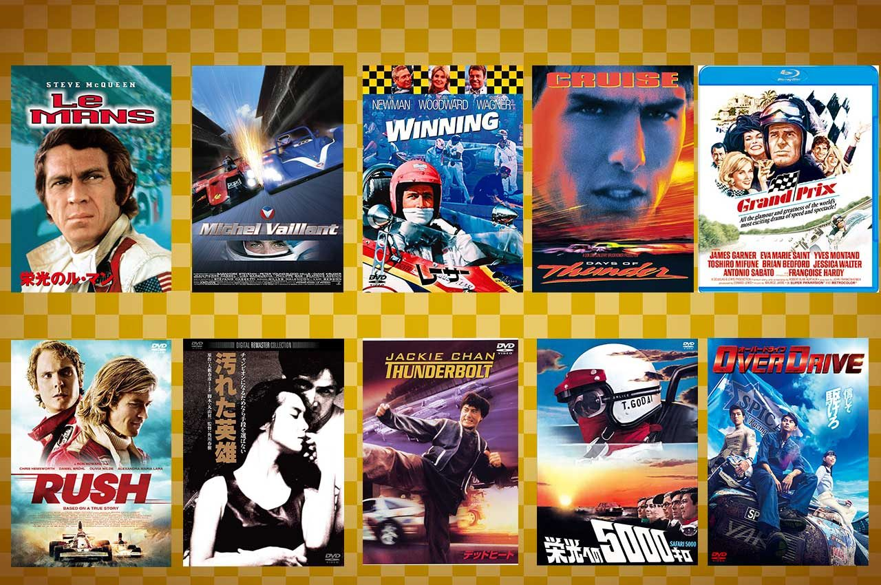 ASweb編集部がオススメする 正月休みに観たいモータースポーツ名作映画10選