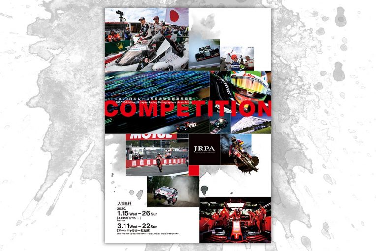 F1 | 今年も渾身の写真を一堂に。日本レース写真家協会報道写真展『COMPETITION』は1月15日から