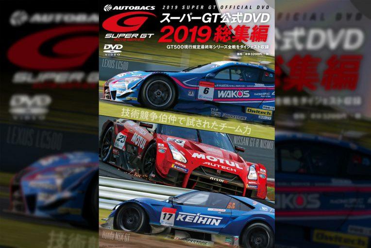 スーパーGT | エンジントラブルがレクサスの快進撃を生んだ。『2019スーパーGT公式DVD 総集編』発売